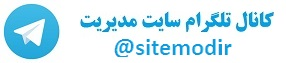 عضویت در کانال تلگرام سایت مدیریت